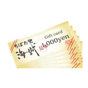 海賊ギフトカード5枚組
